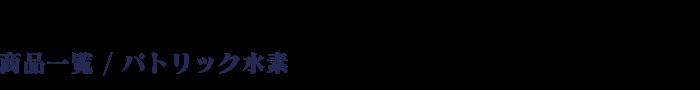 水素 パトリック